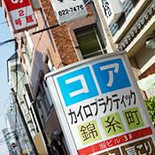 コア・カイロプラクティック錦糸町の看板