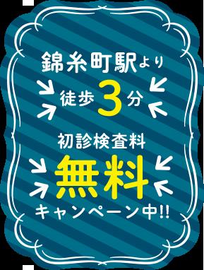 錦糸町駅より徒歩3分 初診検査料無料キャンペーン中