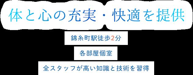 体と心の充実・快適を提供 錦糸町駅徒歩2分 各部屋個室 全スタッフが高い知識と技術を習得